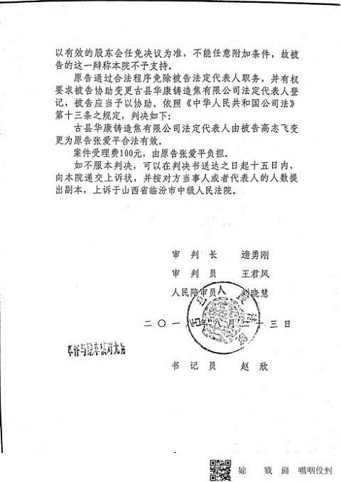 致山西省襄垣县纪委书记王振力的一封举报信