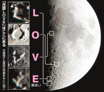 """日本天文爱好者发现月亮密语""""LOVE"""" 情人节两日前或"""