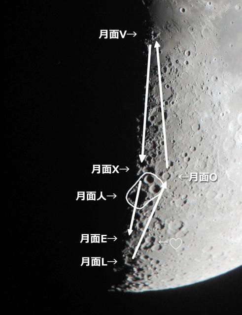 """日本天文爱好者发现月亮密语""""LOVE"""" 情人节两日前或可观测"""